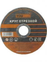 Круг арм. отр. 115х0,8x22мм (мет.+нерж) YOURTOOLS