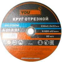 Круг арм. отр. 230х2,0x22мм (сталь) YOURTOOLS