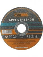 Круг арм. отр. 150х2,0x22мм (сталь) YOURTOOLS